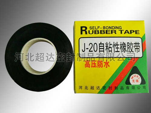 J-20自粘性橡胶带
