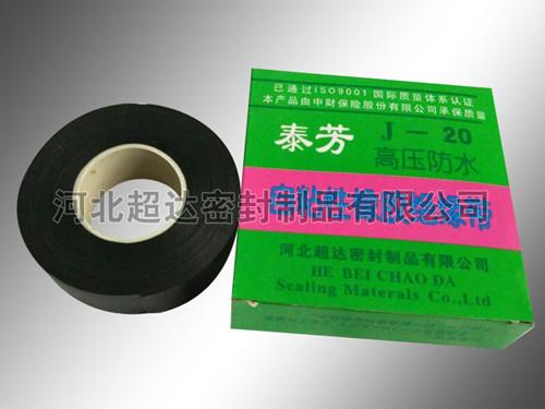 J-20高压防水自粘性橡胶绝缘带
